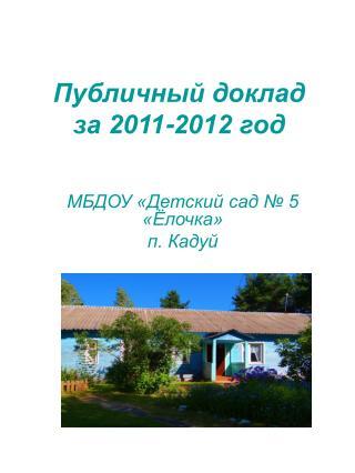 Публичный доклад за 2011-2012 год
