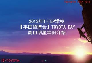 2013 年 T-TEP 学校 【 丰田招聘会 】TOYOTA DAY 周口明星丰田介绍