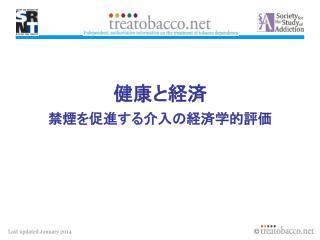 健康と経済 禁煙を促進する介入の経済学的評価