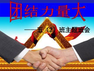 团结力量大