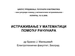 др Бранко Ј. Малешевић Електротехнички факултет, Београд