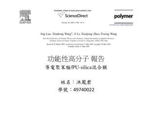 功能性高分子 報告 導電聚苯胺 /PU-silica 混合膜 姓名:洪鳳君 學號: 49740022