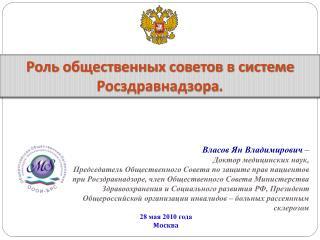 Роль общественных советов в системе  Р осздравнадзора .