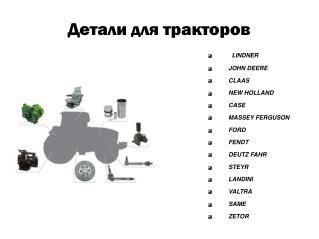Детали для тракторов