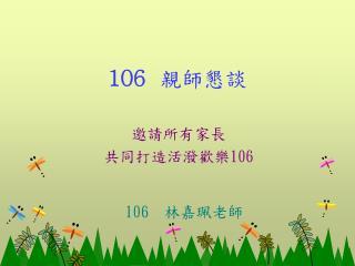 106 親師懇談