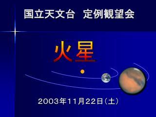 国立天文台 定例観望会