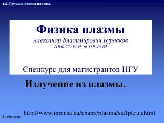 А.В.Бурдаков. Физика плазмы.