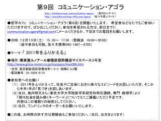 第9回  コミュニケーション・アゴラ d.hatena.ne.jp/communication-agora/  (島内さんサイト)