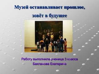 Музей останавливает прошлое, зовёт в будущее