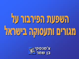 השפעת הפירבור על מגורים ותעסוקה בישראל