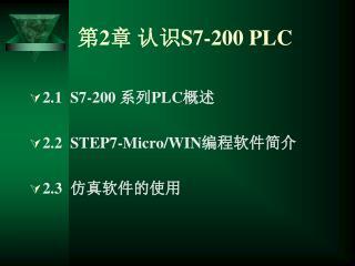 第 2 章 认识 S7-200 PLC