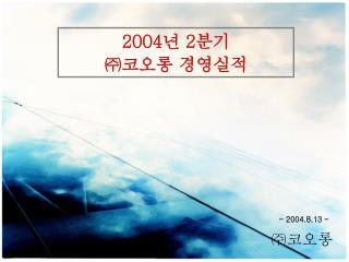 - 2004.8.13 -