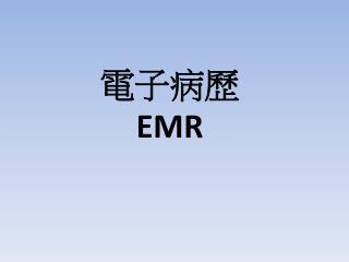 電子病歷 EMR