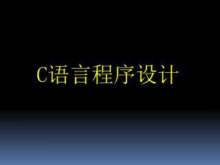 C 语言程序设计
