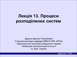 Лекція 13. Процеси розподiлених систем