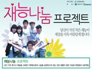 1.  사업 취지 및 내용         자원봉사 인식의 성숙 및 문화 발전을 위해 다양한 활동을 펼치고 있는  ( 사 ) 한국자원봉사협의회에서