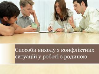 Способи виходу з конфліктних ситуацій  у  роботі з  родиною