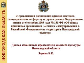 Доклад заместителя председателя комитета культуры Новгородской области  Зорина Б.К.