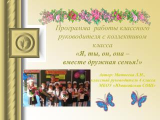 Автор: Матвеева Л.Н.,