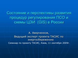 Состояние и перспективы развития процедур регулирования ПСО и  схемы ЦЭИ  ( GIS ) в России