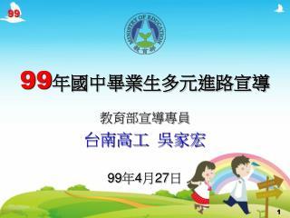 教育部宣導專員 台南高工  吳家宏 99 年 4 月 27 日
