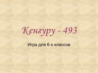Кенгуру - 493