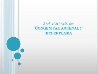 هیپر پلازی مادرزادی  آدرنال ( Congenital  adrenal hyperplasia )