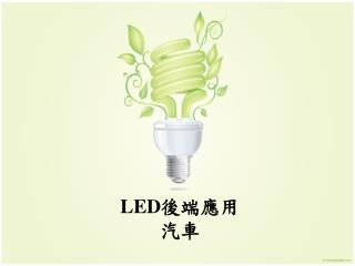 LED 後端 應用 汽車