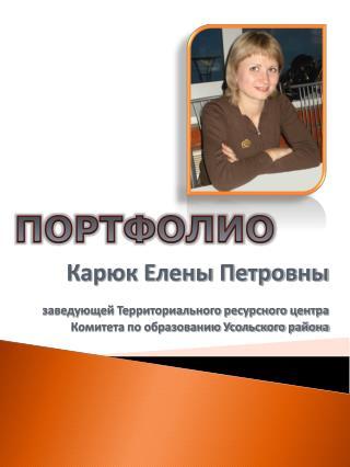 Карюк Елены Петровны заведующей Территориального ресурсного центра