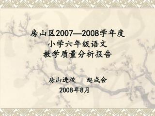 房山区 2007 — 2008 学年度 小学六年级语文 教学质量分析报告