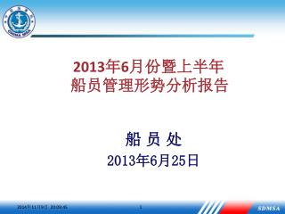 2013 年 6 月份 暨上半年         船员管理形势分析报告