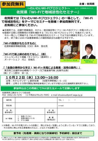 佐賀県では「わいわい Wi-Fi プロジェクト」の一環として、 『Wi-Fi で地域活性化 』 をテーマにセミナーを開催!参加費無料です。  お気軽にご参加ください。