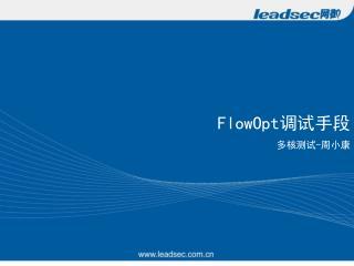 FlowOpt ???? ???? - ???