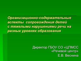 Директор ГБОУ СО «ЦПМСС «Речевой центр» Е.В. Веснина