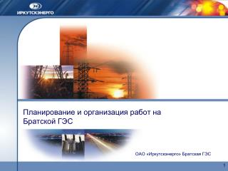 Планирование и организация работ на  Братской ГЭС