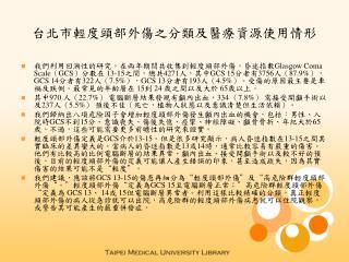 台北市輕度頭部外傷之分類及醫療資源使用情形