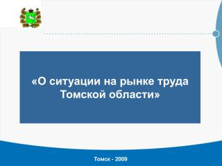 «О ситуации на рынке труда Томской области»