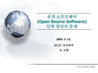 공개 소프트웨어 (Open Source Software)  인력 양성의 문제