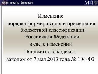 Изменение  порядка формирования и применения бюджетной классификации  Российской  Федерации