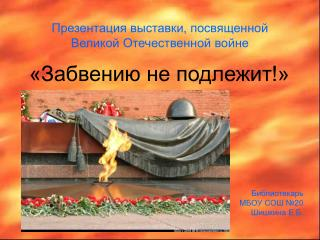 Презентация выставки, посвященной Великой Отечественной войне