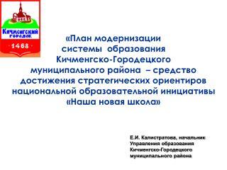 «План модернизации  системы  образования  Кичменгско-Городецкого