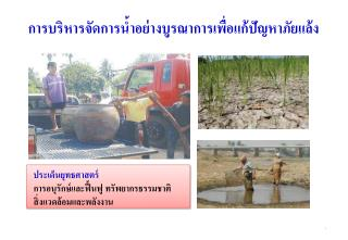 การบริหารจัดการน้ำอย่างบูรณาการเพื่อแก้ปัญหาภัยแล้ง