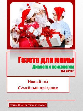 Газета для мамы Диалоги с психологом №1, 2013 г.