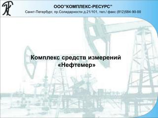 Комплекс средств измерений  «Нефтемер»
