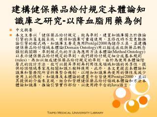 建構健保藥品給付規定本體論知識庫之研究 - 以降血脂用藥為例