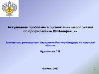 Актуальные проблемы в организации мероприятий по профилактике ВИЧ-инфекции