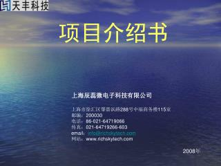 项目介绍书 上海辰蕊微电子科技有限公司                                           上海市徐汇区肇嘉浜路 288 号中福商务楼 115 室