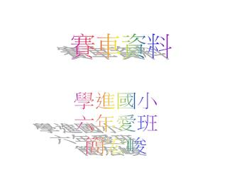學進國小 六年愛班 簡宏峻