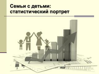 Семьи с детьми:  статистический  портрет