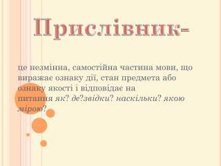 Прислівник -